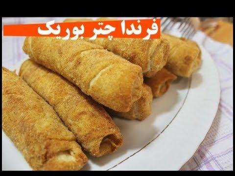 بورك مقرمش بالفرن فرندا چتر بوريك Youtube Cooking Recipes Turkish Recipes Cooking