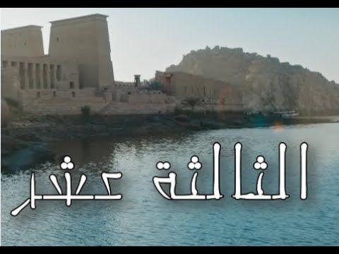 مسلسل بت القبايل الحلقة الثالثة عشر الشيخ موسي يطلب الزواج وشمس وزهرة وح Places To Visit Outdoor River