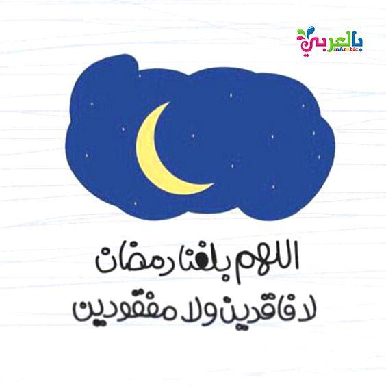 صور اللهم بلغنا رمضان جديدة 2019 دعاء رمضان مكتوب بالعربي نتعلم School Logos Company Logo Tech Company Logos
