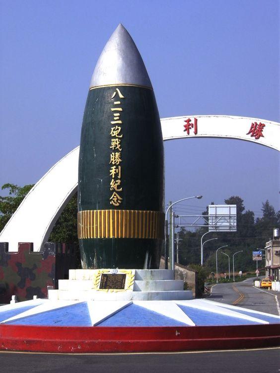 金門 http://8.blog.xuite.net/8/9/7/4/10678992/blog_969472/txt/20475535/0.jpg