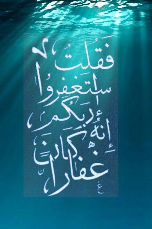 استغفر الله Holy Quran Quran Verses Quran