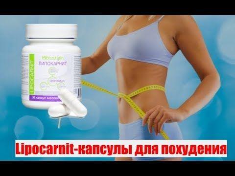 липокарнит капсулы для похудения эцп