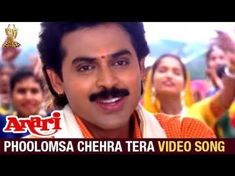 Phoolomsa Chehra Tera Video Song Anari Songs Venkatesh Karishma Kapoor K Muralimohana Rao Youtube Album Songs Mp3 Song Mp3 Song Download