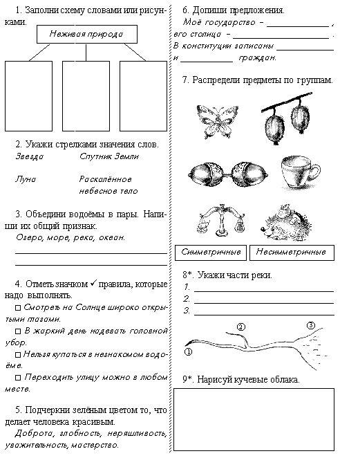 Домашнее задание по русскому языку 5 класс бунеев бунеева комиссарова текучева