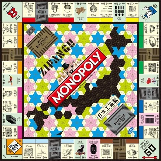 Monopoly for Japanophiles: Monopoly Japanese Traditional Arts and Crafts Edition: