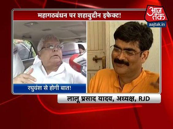 अगर शहाबुद्दीन कहे की मैं उनका नेता हूँ तो इसमें कहीं से भी Nitish Kumar का अपमान नहीं है: Lalu Prasad Yadav #ATVideo  अन्य ख़बरों के लिए क्लिक करें aajtak.in/videos