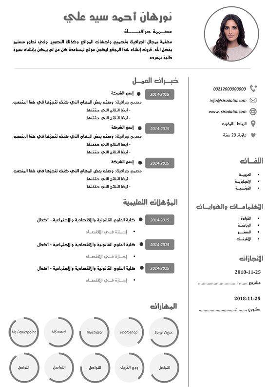 نقدم سيرة ذاتية روعة بالعربية بألوان متناسقة وكذلك مثال جد منظم على صيغة Word نسخة 2007 Free Resume Template Word Cv Template Free Downloadable Resume Template