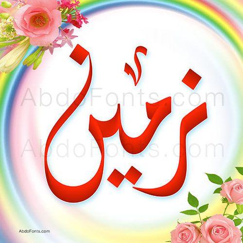نرمين Nermin Art Arabic Calligraphy Lettering