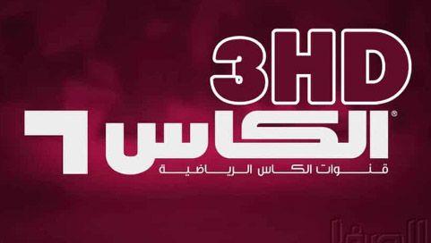 تردد قناة الكأس الثالثة 2021 Al Kass Hd Three الجديد على النايل سات Retail Logos North Face Logo The North Face Logo