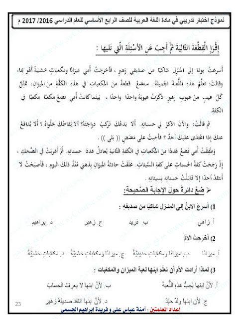 الصف الرابع جميع الفصول لغة عربية مراجعة لجميع مهارات اللغة العربية Learn Arabic Language Arabic Language Arabic Worksheets