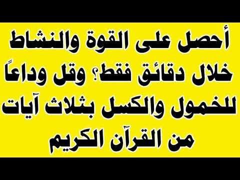 أحصل على القوة والنشاط والحيوية وقل وداعا للكسل والخمول والضعف بثلاث آيات من القرآن الكريم Youtube Islam Facts Hadith Islam