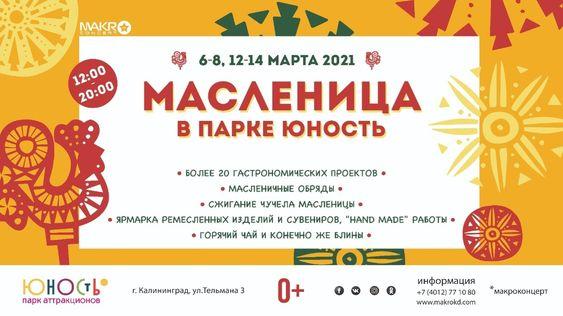 Куда пойти на масленичные выходные в Калининграде 2021