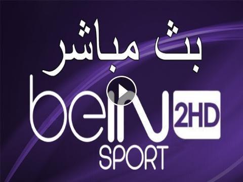 قناة بى ان سبورت اتش دي 2 بث مباشر Bein Sports Hd 2 Live Bein Sports Free Online Tv Channels Free Tv Channels