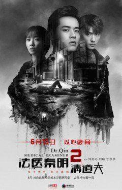 Phim Pháp Y Tần Minh 2