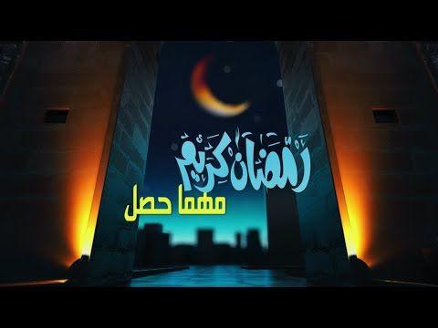 كلمات اغنية رمضان كريم مهما حصل مي كساب ومحمد جمعة 2020 مكتوبة Neon Signs