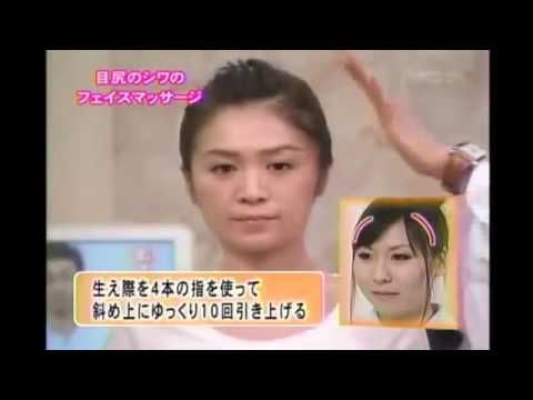 مساج ياباني رهيب لنضاره الوجه Youtube Japanese Massage Body Treatments Massage