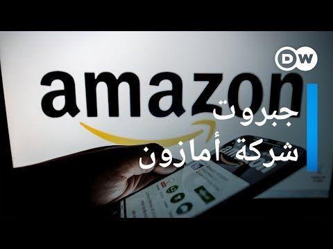 أمازون الامارات أمازون برايم أمازون مصر امازون السعودية أمازون برايم فيديو أمازون دوت كوم أمازون بريطانيا أمازون ويب س Tech Company Logos Company Logo Projects