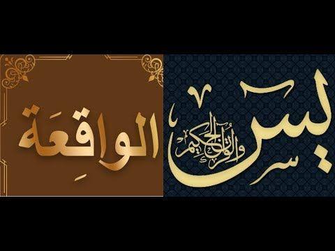 سورة يس كاملة بصوت هادئ تريح القلب والعقل سبحان من رزقه هذا الصوت Youtube Yaseen Quran