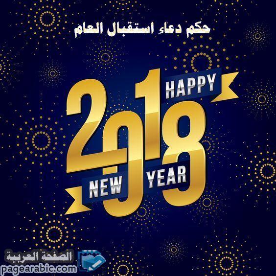 Https Www Pagearabic Com P 90678 حكم دعاء استقبال السنة الجديدة Welcome New Year Happy New Year 2018 New Year Wishes