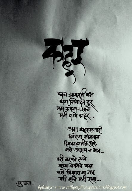 Calligraphic Expressions.... ....          by B G Limaye: Calligraphy-18.09.2012