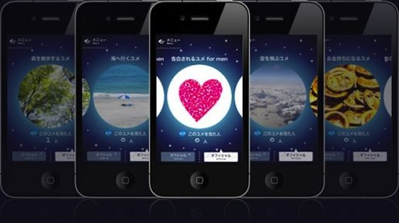 A New iPhone App Lets You Control Your Dreams