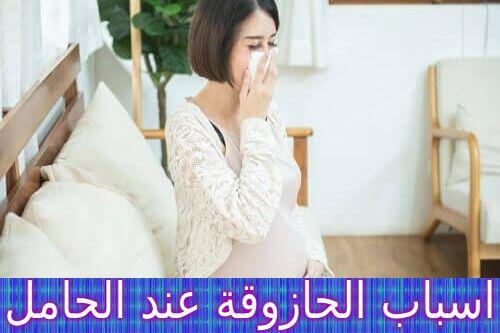 اسباب الحازوقة عند الحامل وعلاجه Pregnant