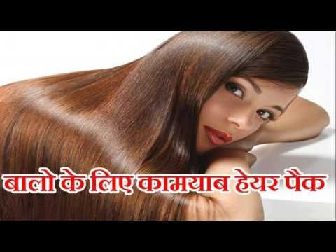Home Made Hair Pack For Silky Shiny Hair In Hindi Beautytipshacks Silky Shiny Hair Hair Pack Hair Tips Hindi