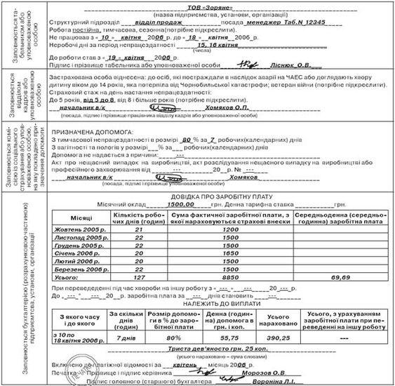 Бланк больничного листа украина скачать uwhblanchuck Pinterest - fake printable divorce papers