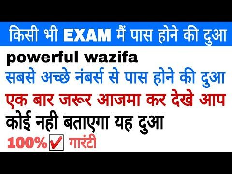 Exam Mai Pass Hone Ki Dua In Urdu New Dua For Exams प स ह न क द आ Paper Me Paas Hone Ki Dua Youtube In 2020 Dua In Urdu Islamic Dua Exam