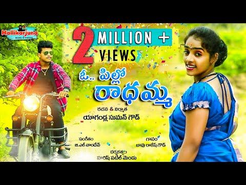O Pillo Radhamma Folk Telugu Song Chukkameena Rakesh Mallikarjuna Music 2019 Youtube In 2020 Latest Dj Songs Dj Remix Songs Dj Songs