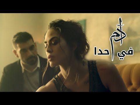 Adam Fi Hada Official Video آدم في حدا Youtube Youtube News Songs Video