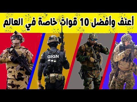 اقوى الجيوش العربية والعالمية Fire Powers Life Skills Arabic Funny