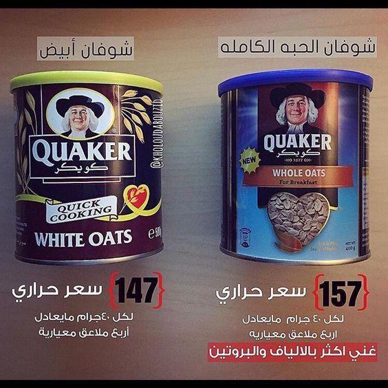 حياة صحية On Instagram مقارنة بين شوفان الحبة الكاملة والشوفان الأبيض Diet Healthy Dietfood Oats Healthyfood Healty Food Quick Cooking Health Diet