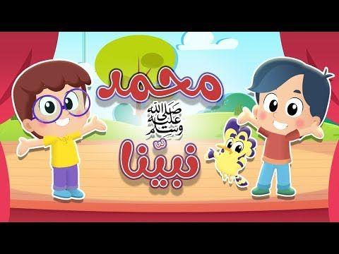 أغنية محمد نبينا ﷺ قناة هدهد Hudhud Youtube Cartoon Kids Mario Characters Character