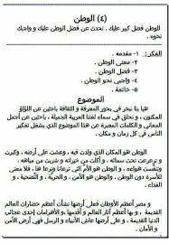 نتيجة بحث الصور عن وضعيات ادماجية في اللغة العربية للسنة الثانية متوسط مع الحل Math Math Equations Sheet Music