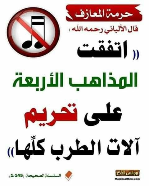Pin By زهرة الياسمين On المعازف والغناء Arabic Calligraphy Islam Arabic