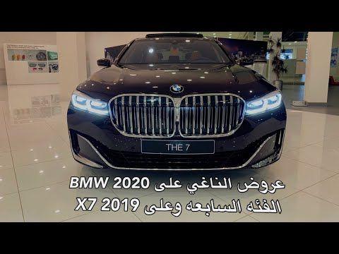 عروض على بي ام دبليو 2020 الفئه السابعه وعلى Bmw X7 2019 من الناغي حتى نفاذ الكمية Youtube Sport Cars Sports Car Bmw