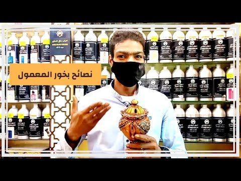 صناعه البخور المعمول العود المسقى العود المعطر للمبتدئين Youtube Rayban Wayfarer Mens Sunglasses Men