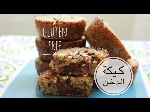كيك بدون بيض كيكة الدخن Youtube Food Yummy Krispie Treats