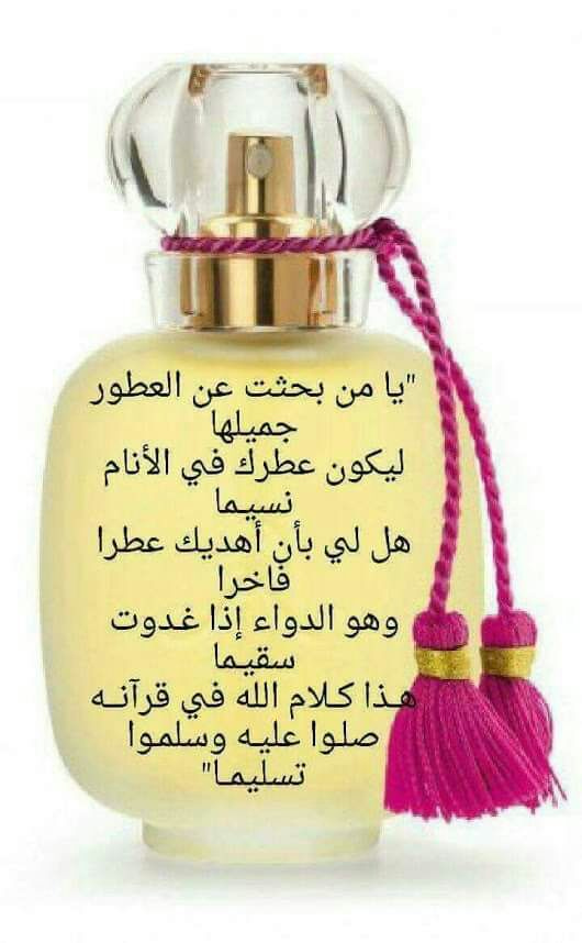 Pin By Arden Seghiouer On Your Morning Is Happy Arabic Quotes Perfume Bottles Romantic Love Quotes