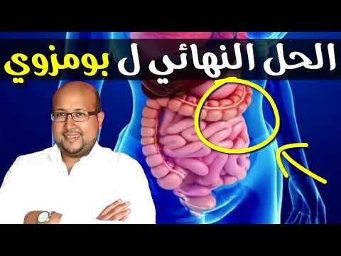 هل تعاني من بومزوي أو القولون العصبي هنا العلاج النهائي الطبيعي مع الدكتور عماد ميزاب Youtube Live Lokai Bracelet Lokai Bracelet Style