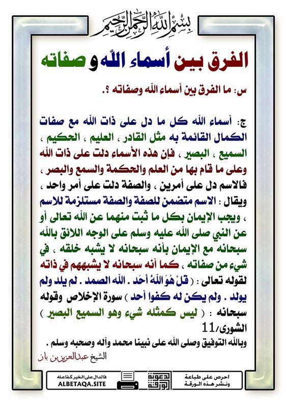 الفرق بين أسماء الله وصفاته Bullet Journal Arabi Islam