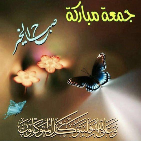 أجمل صور ليوم الجمعة ماجمل العبارات Islamic Posters Beautiful Morning Messages Good Morning Cards