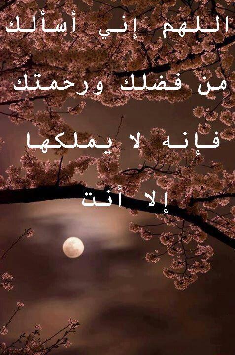 اللهم إني أسألك من فضلك ورحمتك فإنه لا يملكها إلا أنت Islamic Quotes Qoutes Poster
