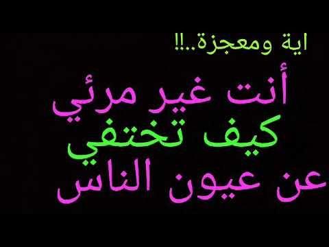 آية ومعجزة من غير مرئي تمر من أمامهم ولايرونك كيف الاختفاء عن عيون الناس Youtube Islamic Quotes Quotes Neon Signs