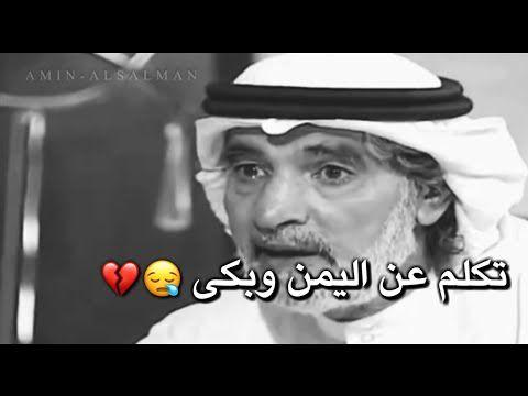 سعودي يتكلم عن اليمن وبكى عزتي له مقطع حزين Youtube Captain Hat Bon Bons Captain