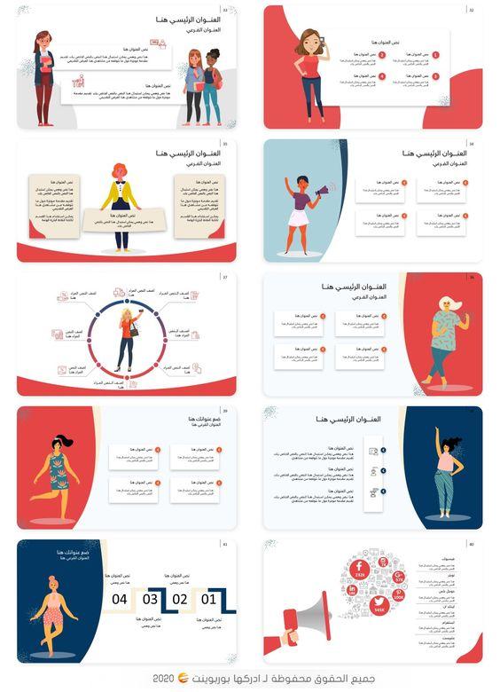 مؤنث قالب بوربوينت عربي عن المرأة جاهز للتعديل عليه ادركها بوربوينت Education Poster Design Powerpoint Design Templates Business Card Design