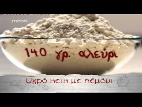 Υγρο κεικ με λεμονι(Παρλιαρος) - YouTube