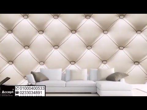 اشيك ورق حائط مودرن كتالوج كامل Decor Home Decor Mattress