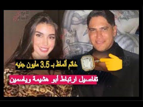 بالصور خاتم ألماظ بـ 3 5 مليون جنيه تفاصيل ارتباط أبو هشيمة وياسمين صب Incoming Call Screenshot